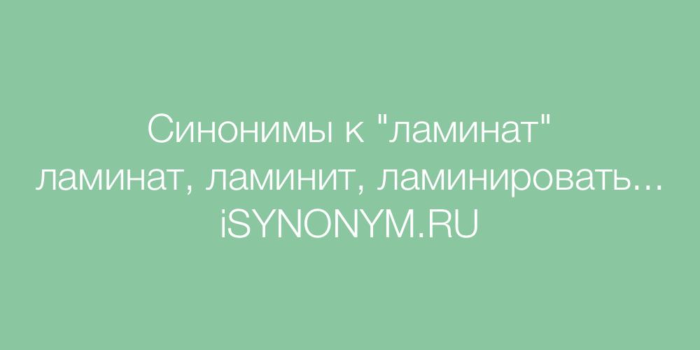 Синонимы слова ламинат