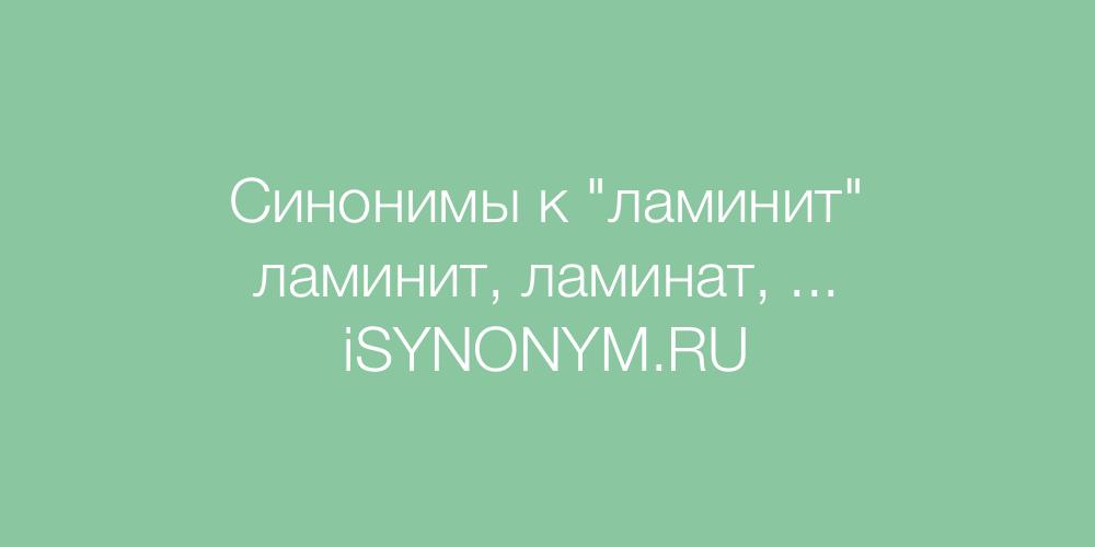 Синонимы слова ламинит