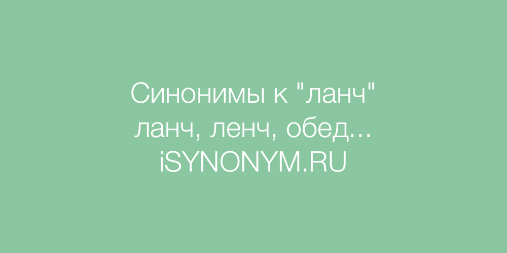 Синонимы слова ланч
