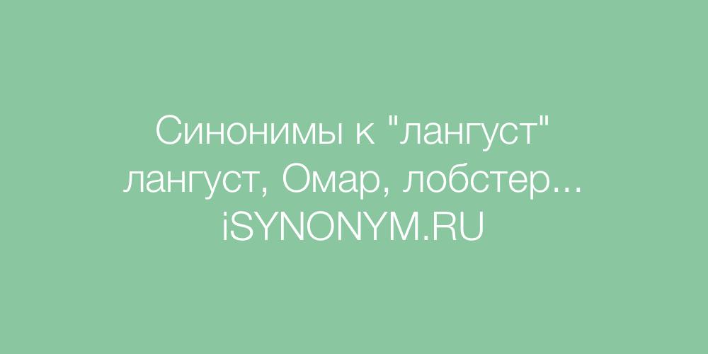 Синонимы слова лангуст