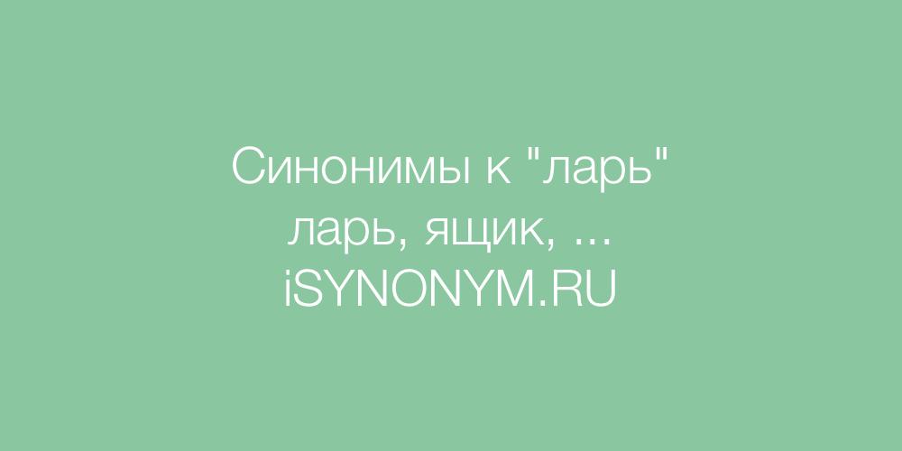 Синонимы слова ларь