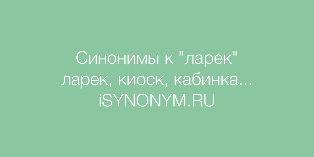 Синонимы слова ларек