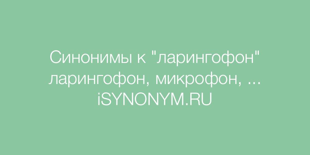 Синонимы слова ларингофон