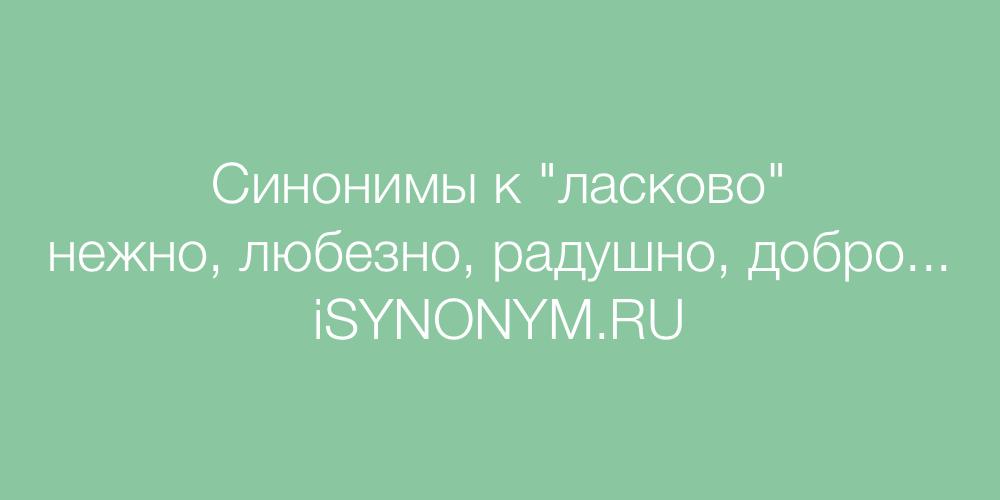 Синонимы слова ласково