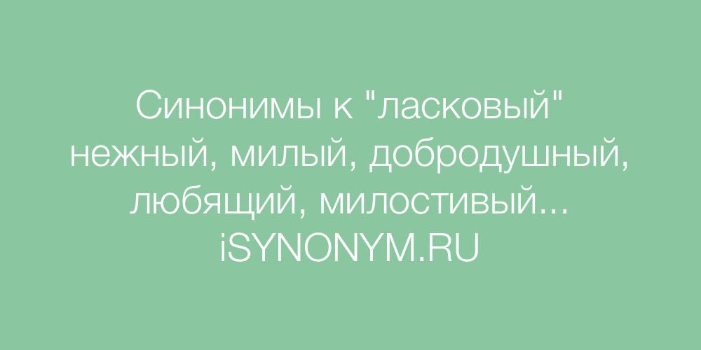 Синонимы слова ласковый