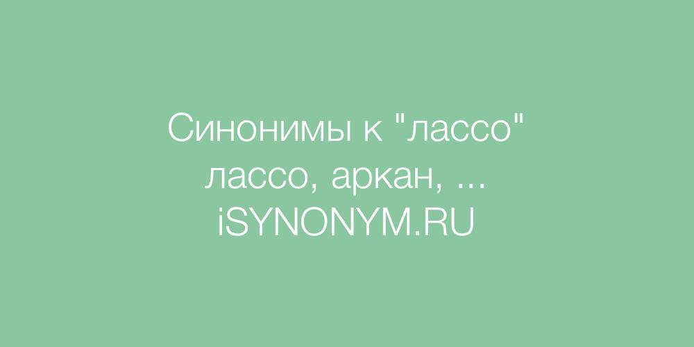 Синонимы слова лассо