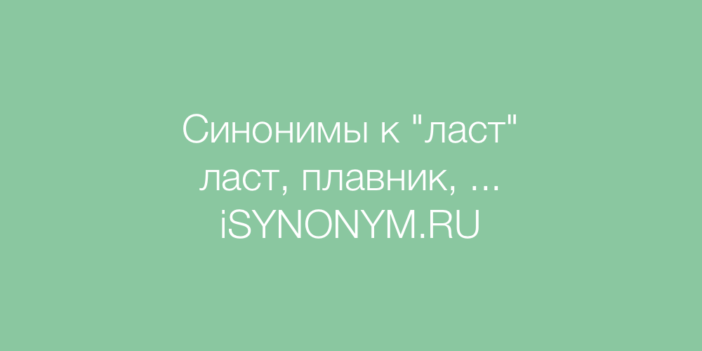 Синонимы слова ласт