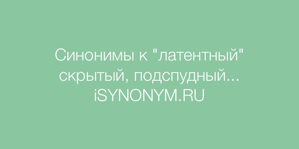 Синонимы слова латентный