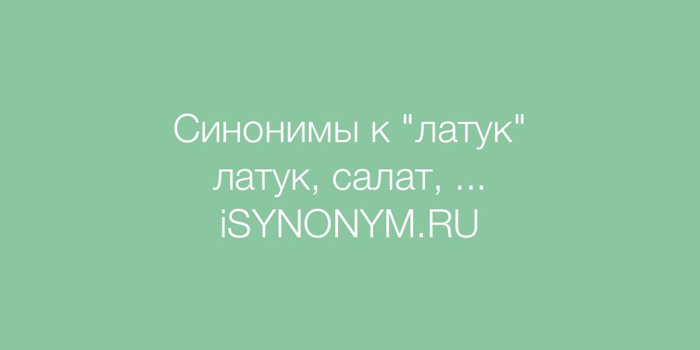 Синонимы слова латук