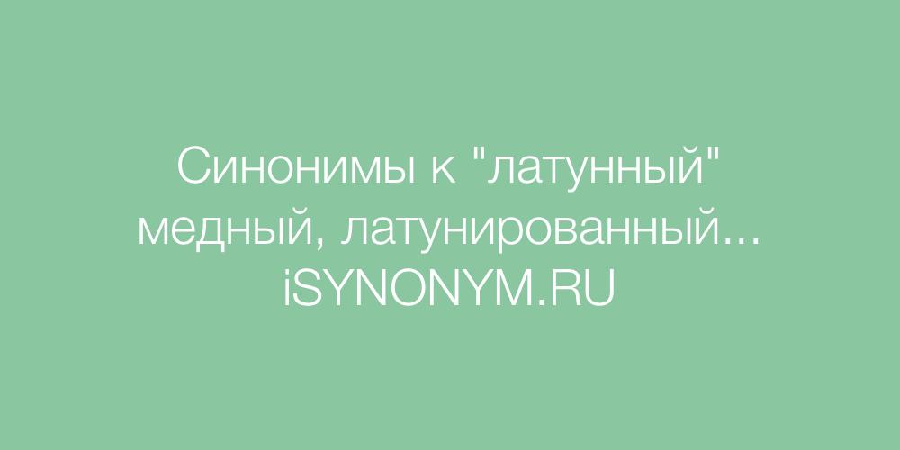 Синонимы слова латунный