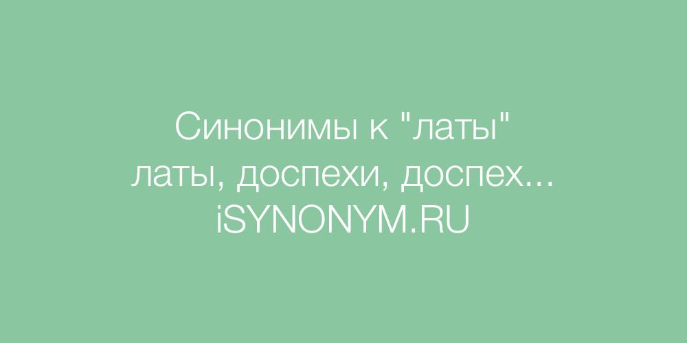 Синонимы слова латы