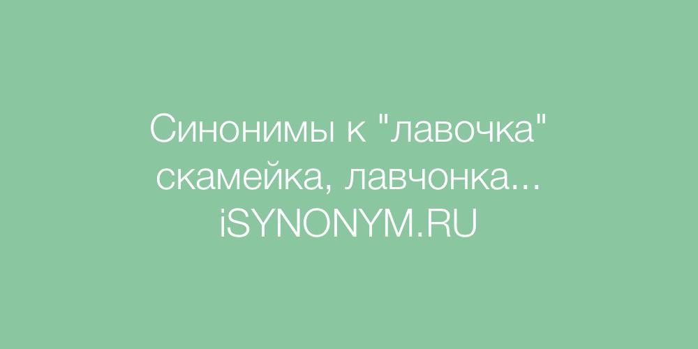 Синонимы слова лавочка