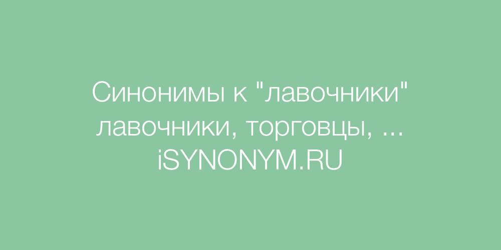 Синонимы слова лавочники