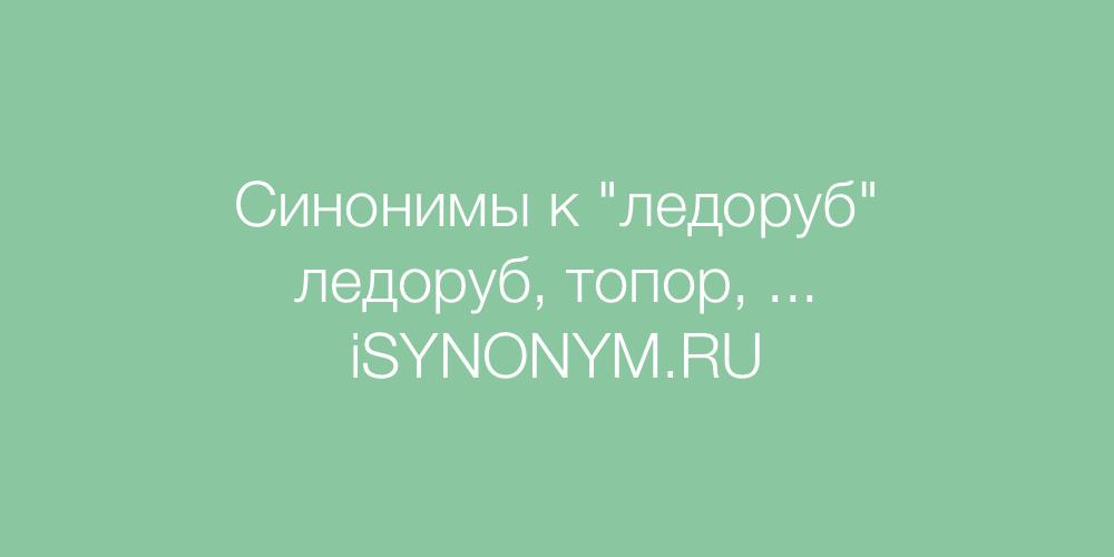 Синонимы слова ледоруб