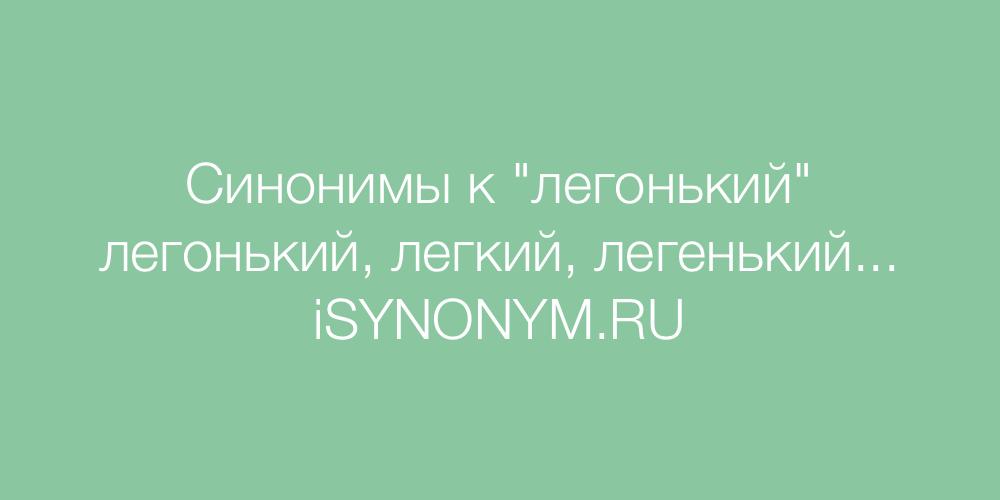 Синонимы слова легонький
