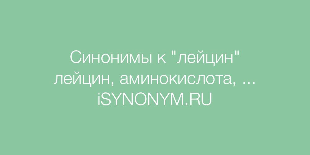 Синонимы слова лейцин
