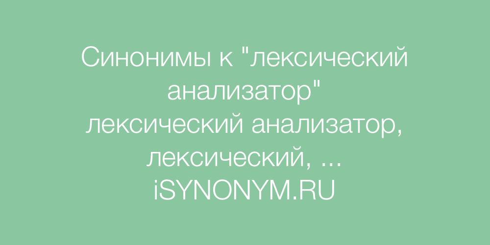 Синонимы слова лексический анализатор