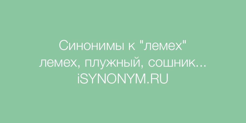 Синонимы слова лемех