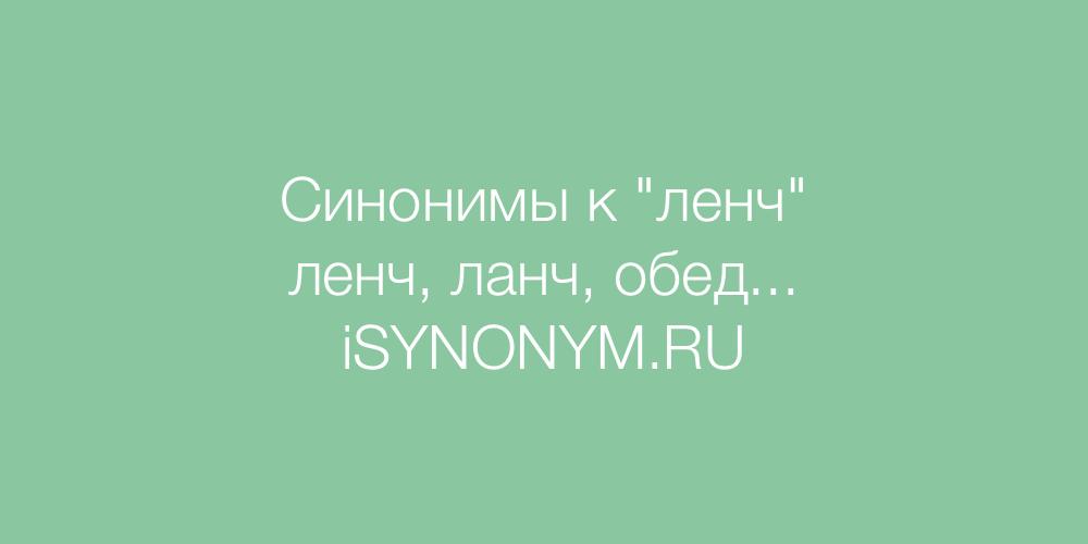 Синонимы слова ленч