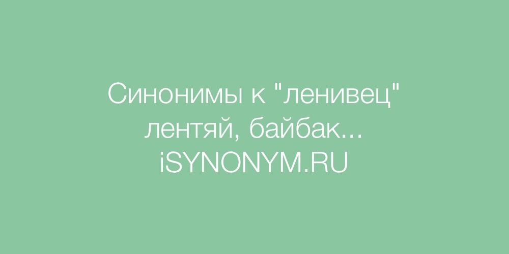Синонимы слова ленивец