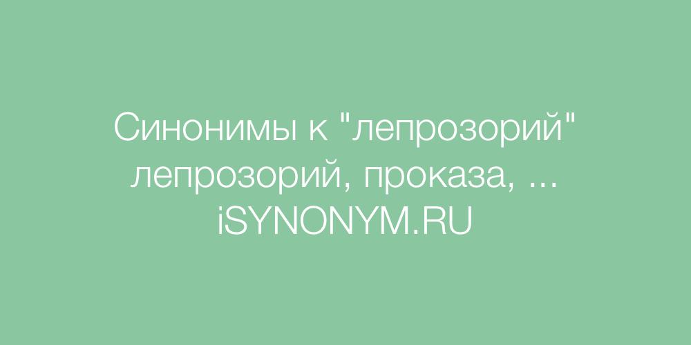 Синонимы слова лепрозорий