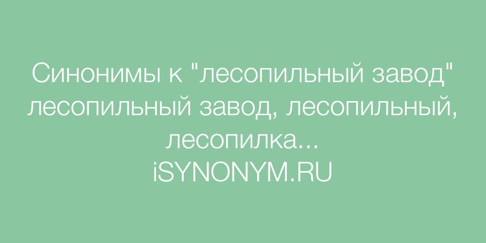 Синонимы слова лесопильный завод