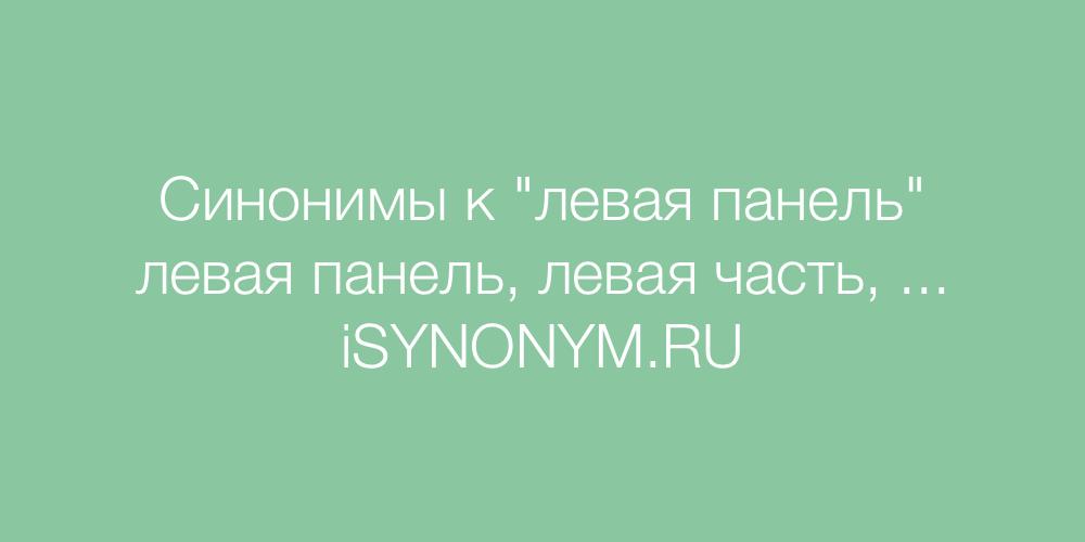 Синонимы слова левая панель