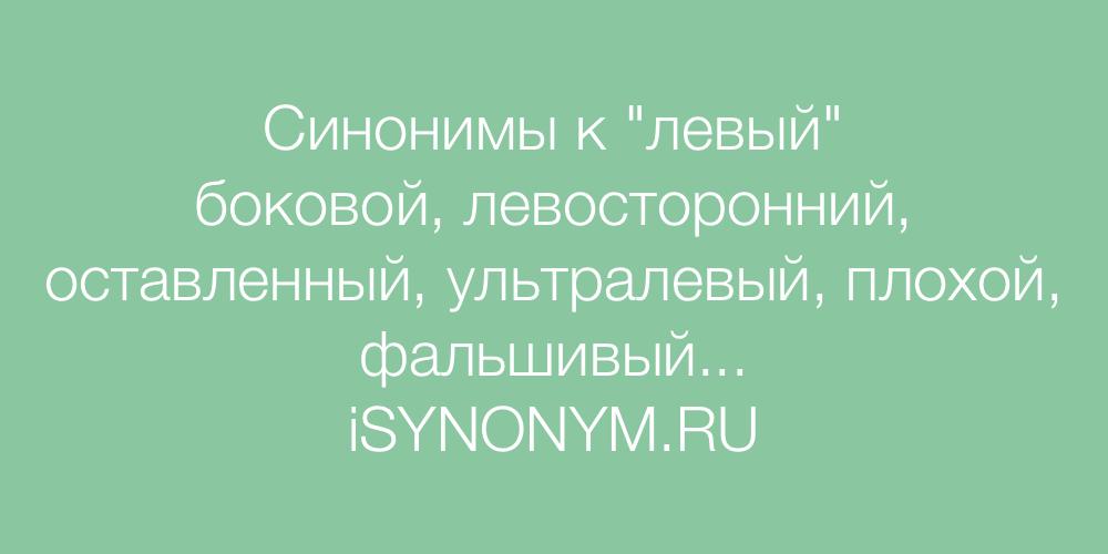 Синонимы слова левый