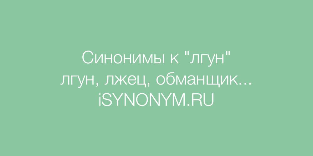 Синонимы слова лгун
