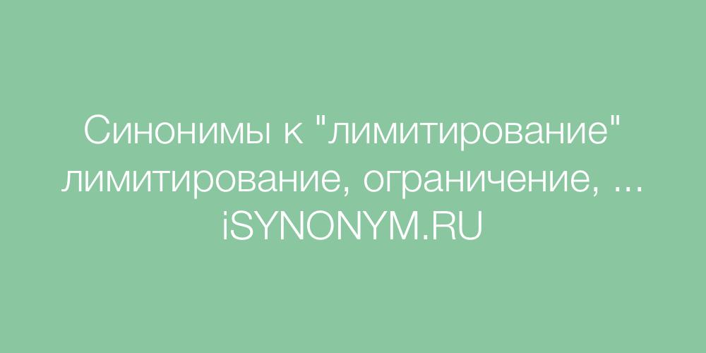 Синонимы слова лимитирование
