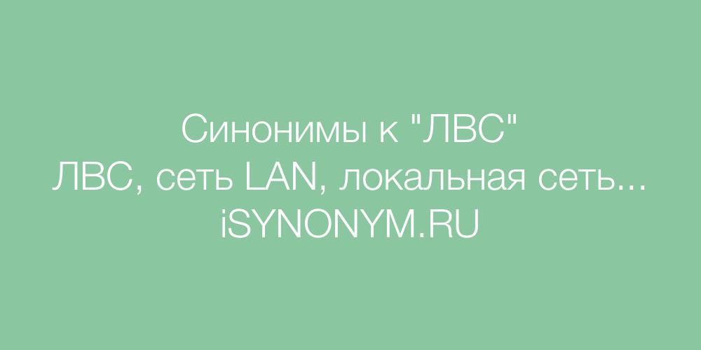Синонимы слова ЛВС
