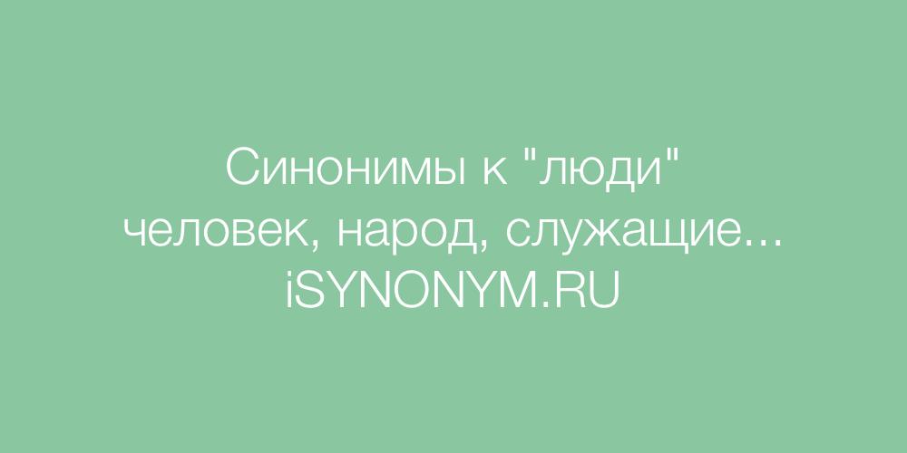 Синонимы слова люди