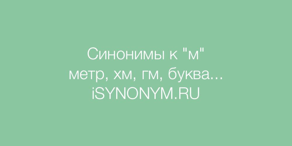 Синонимы слова м