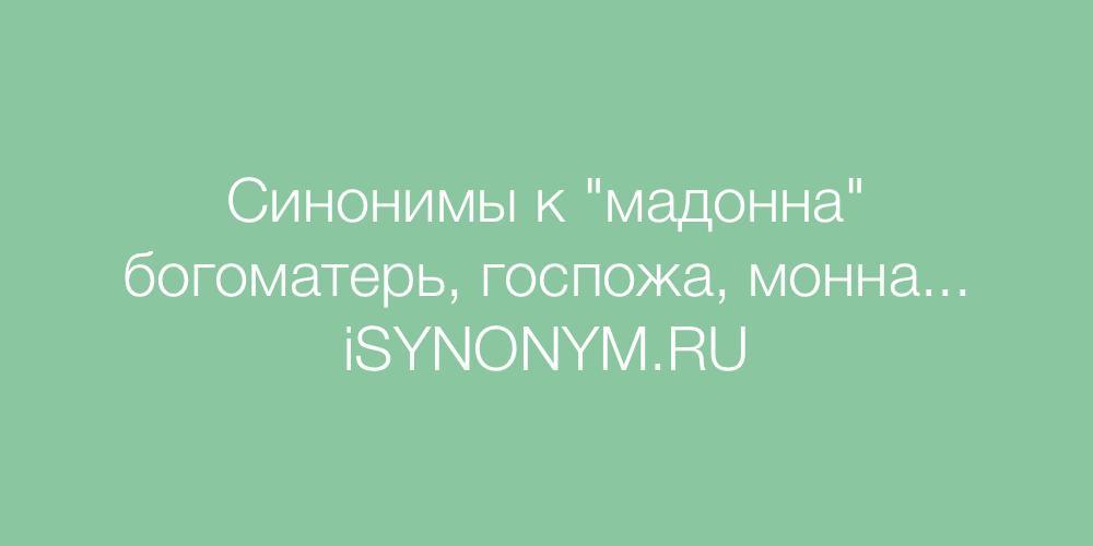 Синонимы слова мадонна