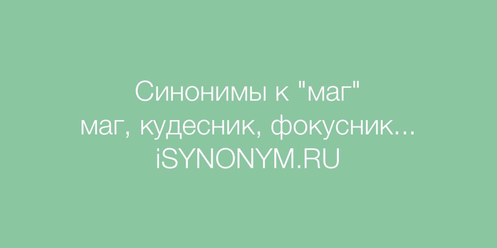 Синонимы слова маг