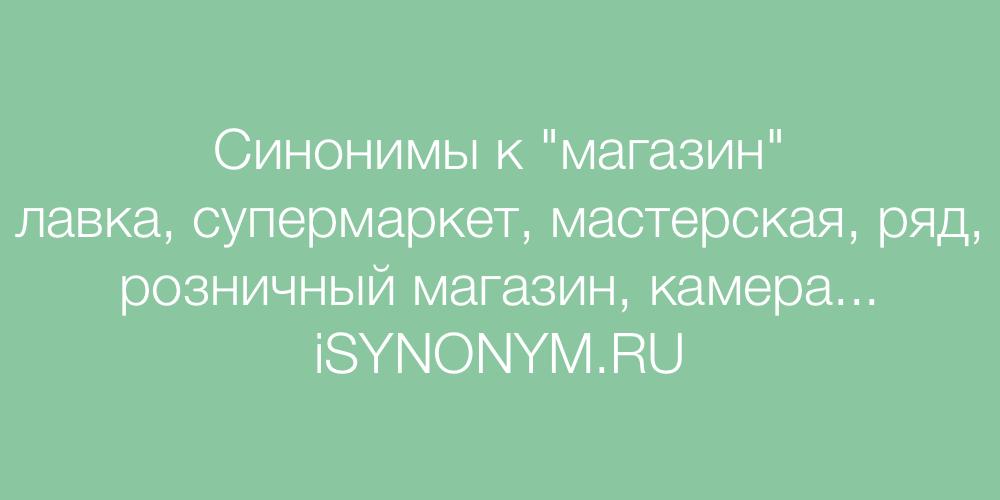 Синонимы слова магазин