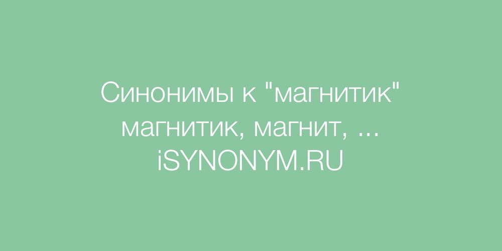Синонимы слова магнитик