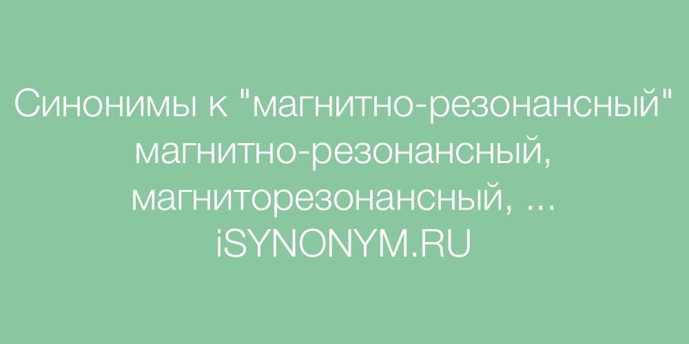Синонимы слова магнитно-резонансный