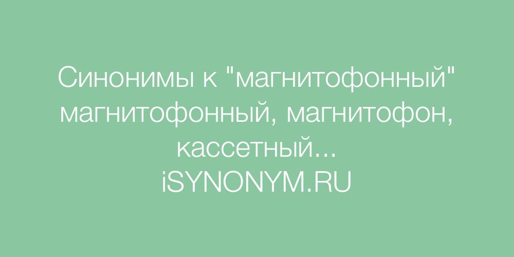 Синонимы слова магнитофонный
