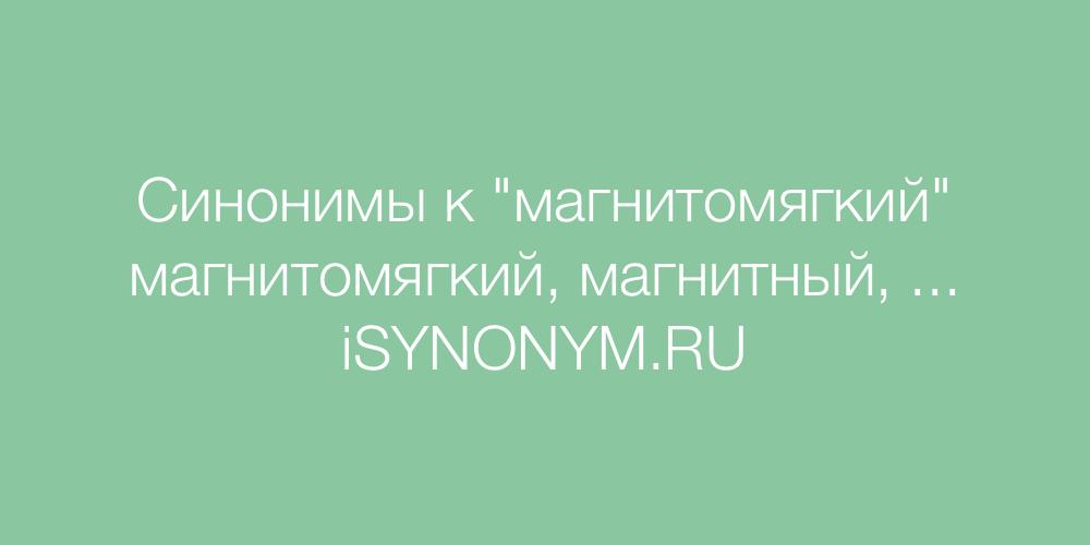 Синонимы слова магнитомягкий