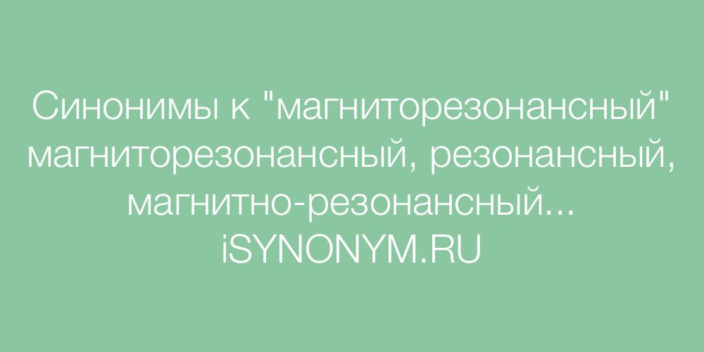 Синонимы слова магниторезонансный