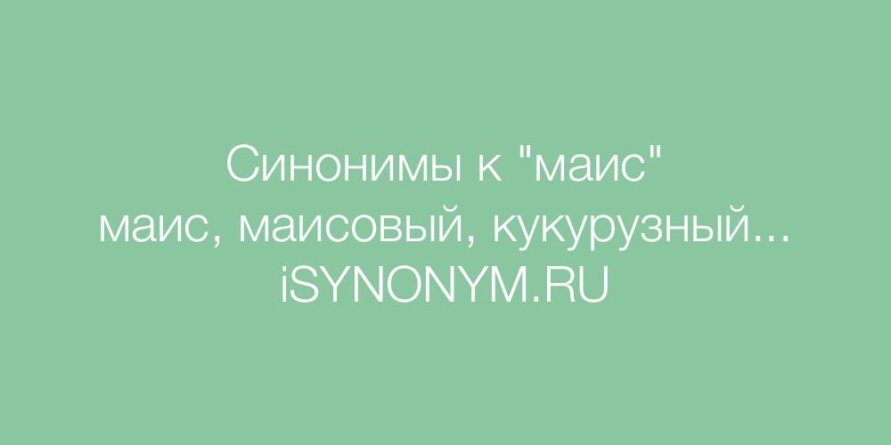 Синонимы слова маис