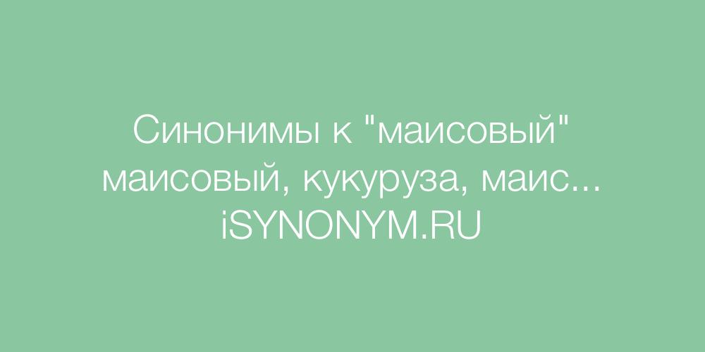 Синонимы слова маисовый