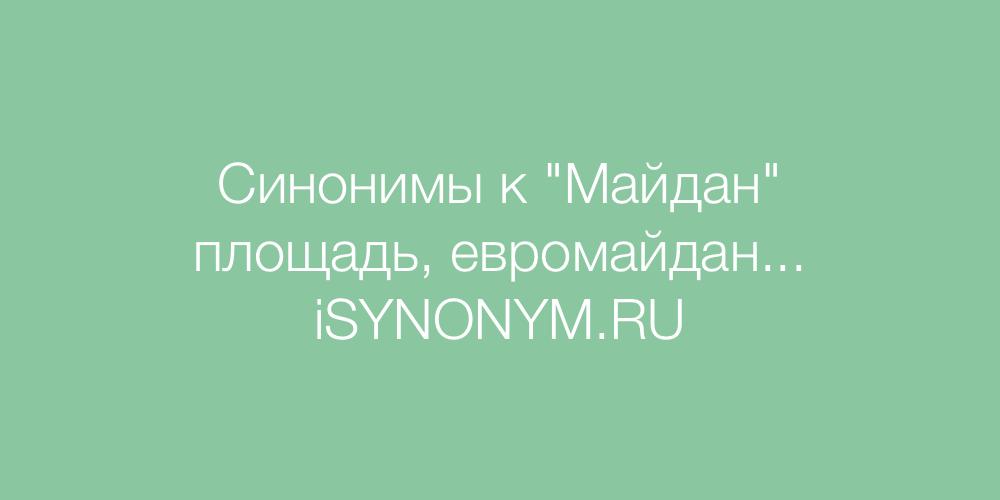 Синонимы слова Майдан