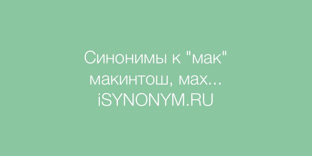 Синонимы слова мак