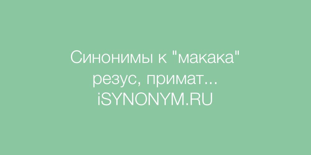 Синонимы слова макака