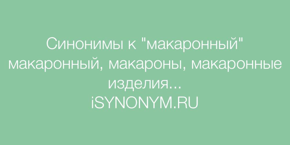 Синонимы слова макаронный