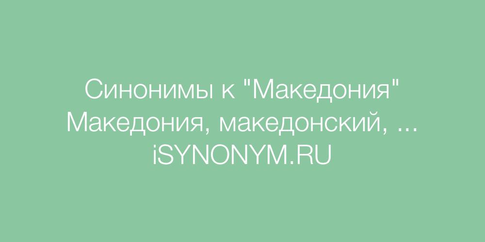 Синонимы слова Македония