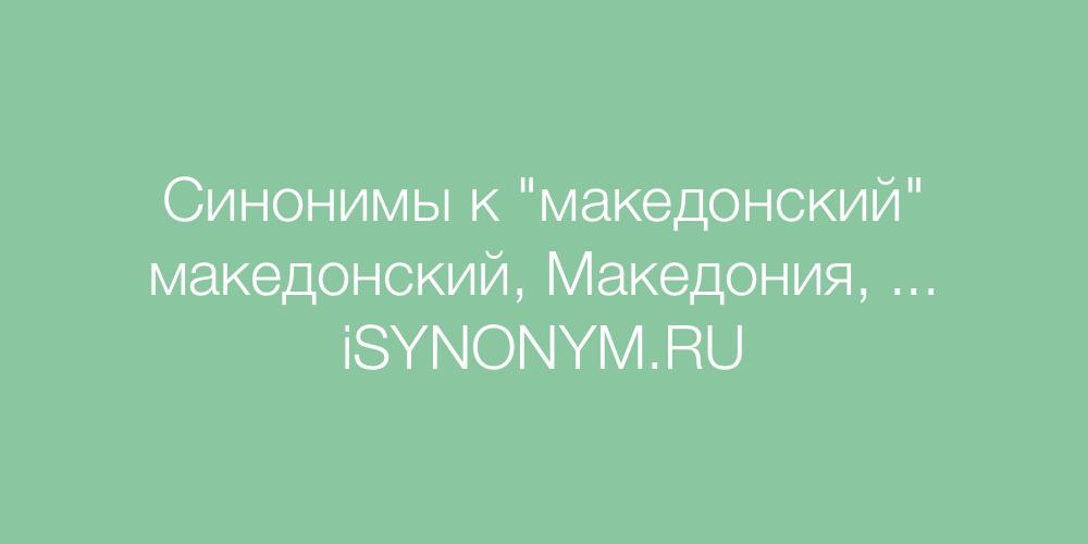 Синонимы слова македонский