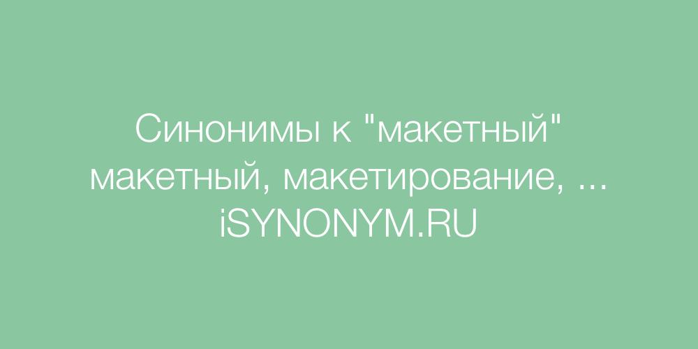 Синонимы слова макетный